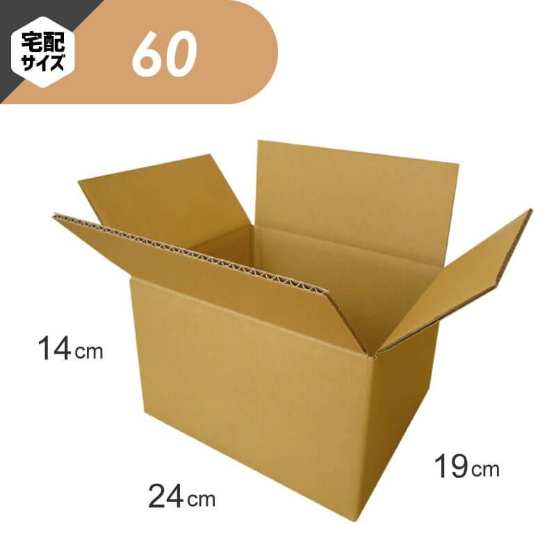 【宅配60サイズ】 ダンボール箱