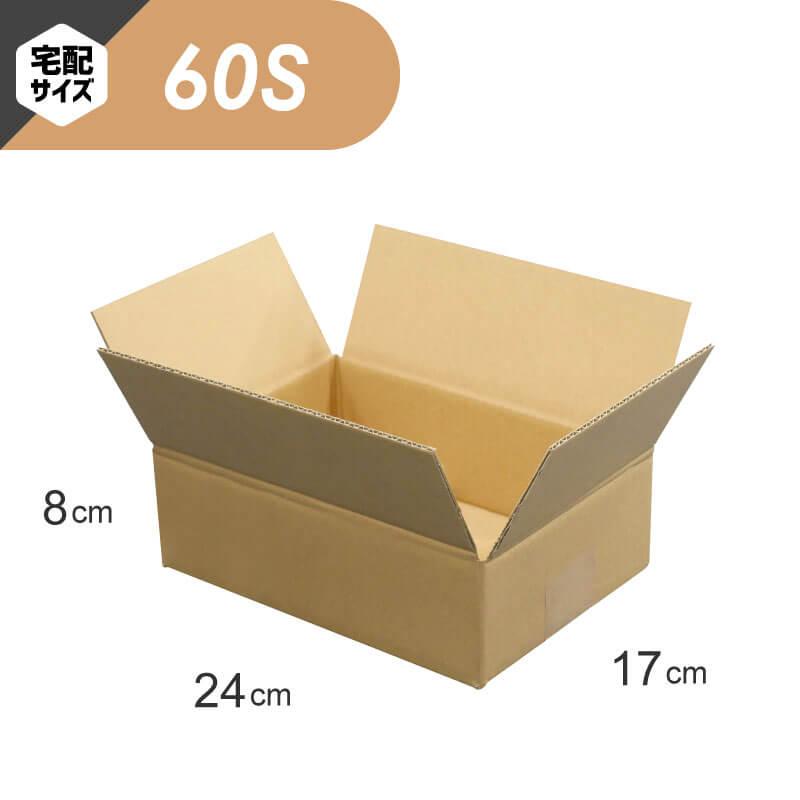 【宅配60サイズ】 浅型ダンボール箱