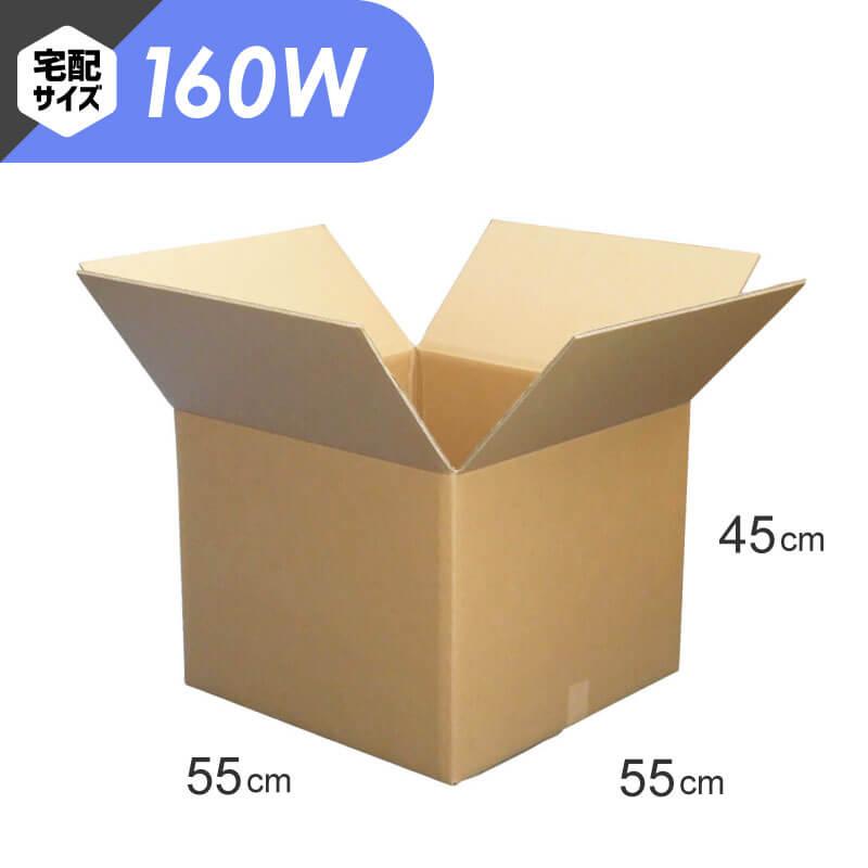 【宅配160サイズ・強化/WF】 定番ダンボール箱 (FD16)