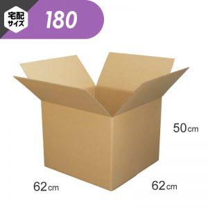 【180サイズ】 大型ダンボール箱 [ EMS対応 ]