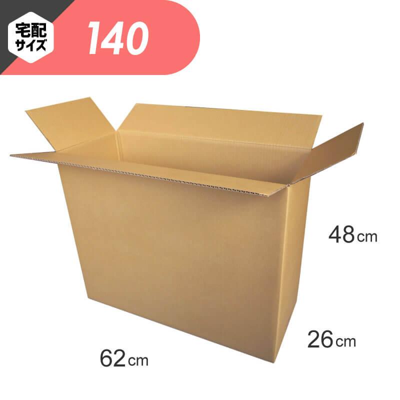 【宅配140サイズ・モニター用】 定番ダンボール箱 (FD21)