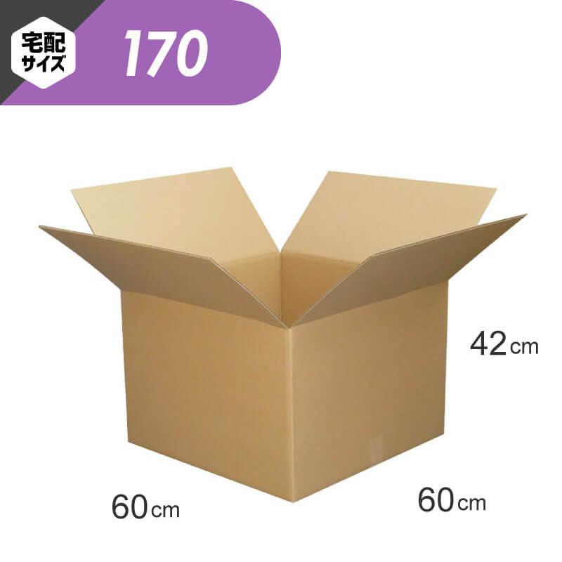 【170サイズ】 定番ダンボール箱 (FD23)
