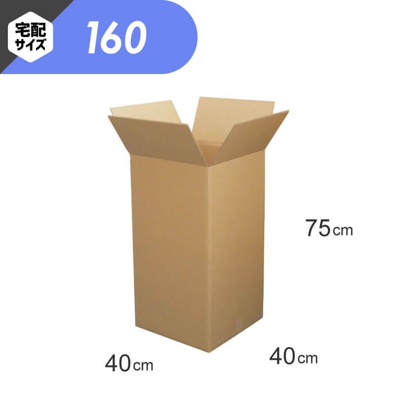 【宅配160サイズ】 縦長ダンボール箱 (FD29)
