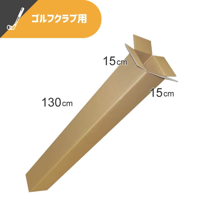 ゴルフクラブ・ポスター用ダンボール (中)【15×15×130cm】