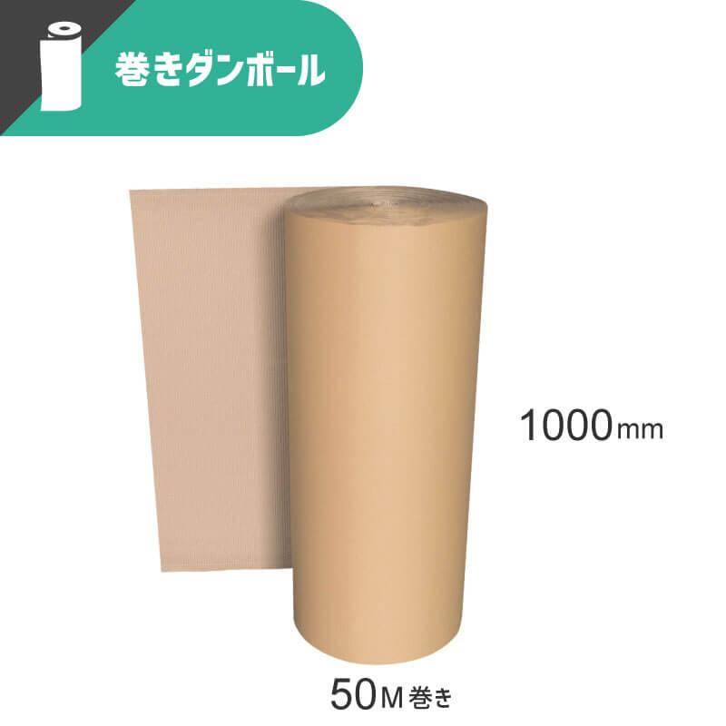 巻きダンボール(片面段ボール)[ 1000×50M ] (FR04)