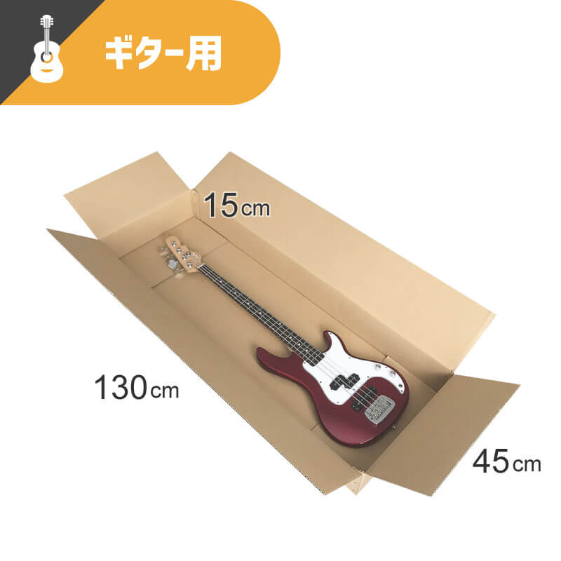 【190サイズ】ギター用ダンボール箱  [ 130×45×15cm ] (FU03)
