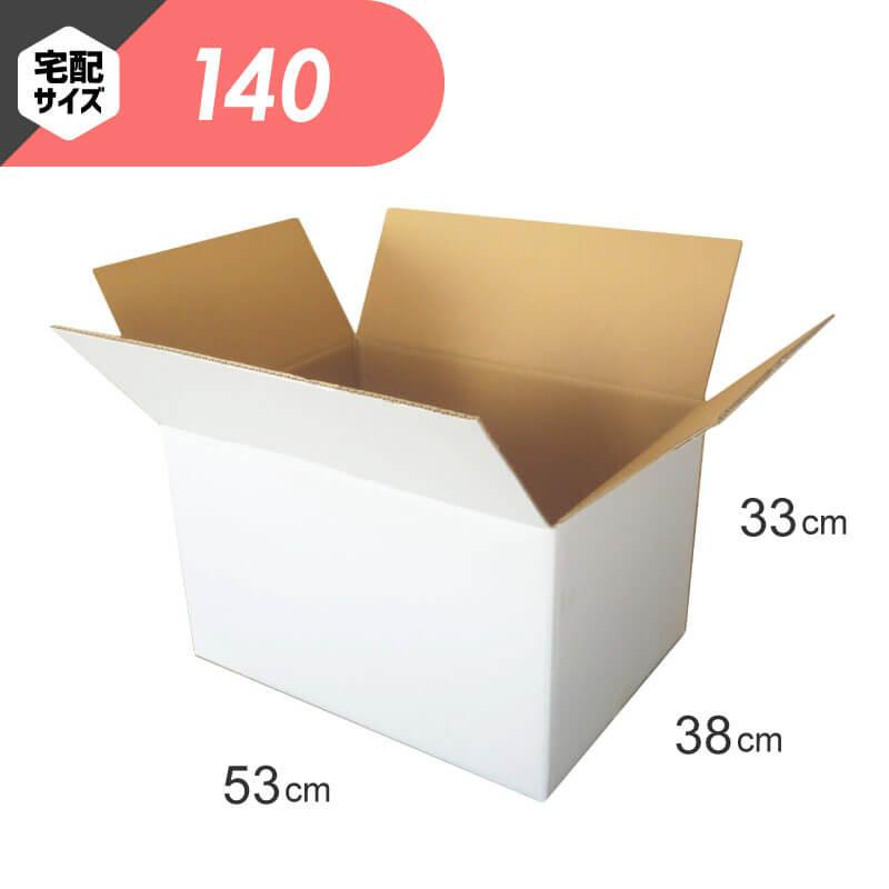 【宅配140サイズ】 白ダンボール箱 (FW04)