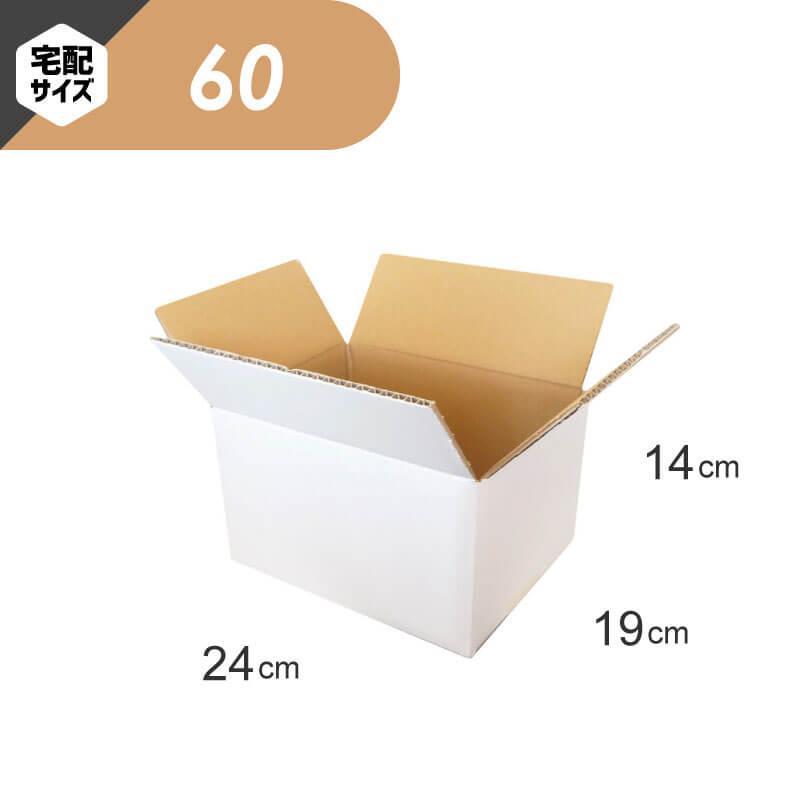 【宅配60サイズ】 白ダンボール (FW08)