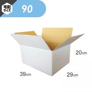 【90サイズ】 白ダンボール箱 (FW09)