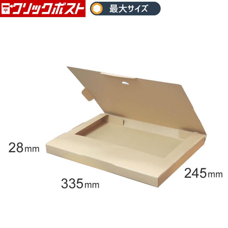 クリックポスト用ダンボール箱 クラフト [ A4サイズ(最大)] (FY07)