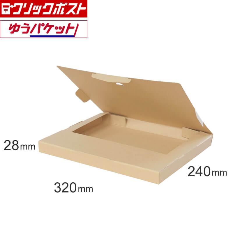 クリックポスト・ゆうパケット用ダンボール箱(FY08)