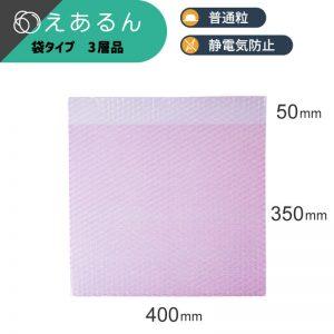えあるん袋 ノートパソコン用(静電気防止) [ 400×350+50mm ] (IF11)