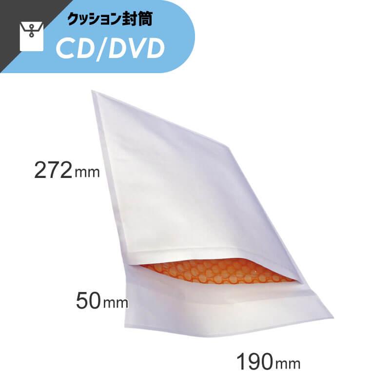クッション封筒 セフティパック【190×272×50mm】
