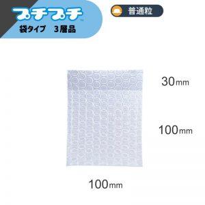 プチプチ袋 Sサイズ [ 100×100+30mm ] (KF01)