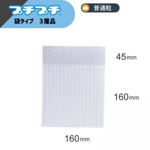 プチプチ袋 CDサイズ [ 160×160+45mm ] (KF03)
