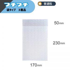 プチプチ袋 DVD(A5)サイズ・縦型 [ 170×230+50mm ] (KF04)