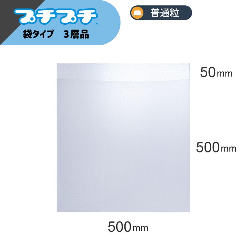 プチプチ袋 Lサイズ [ 500×500+50mm ] (KF07)