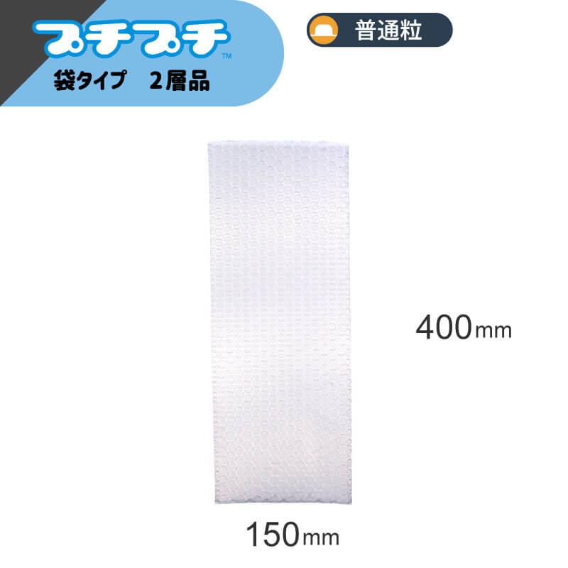 プチプチ袋 ワインボトル梱包 【150×400mm】
