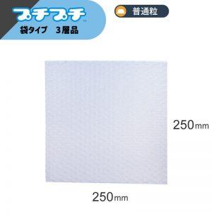 プチプチ袋 Mサイズ [ 250×250mm ] (KF18)