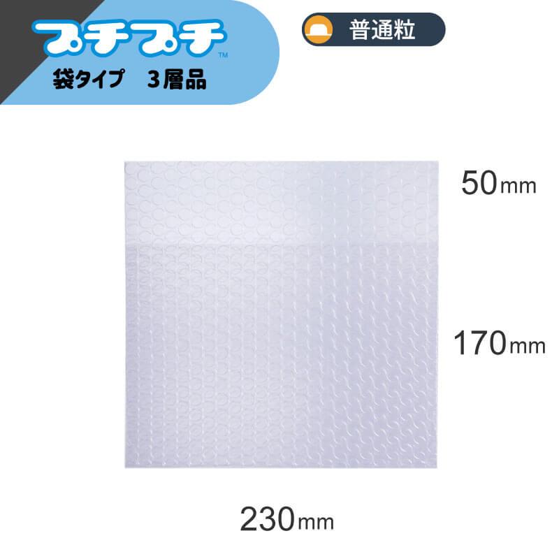 プチプチ袋 DVD梱包 【230×170+50mm】
