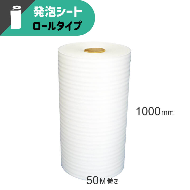 発泡シート・ロール(ミナフォーム)[ 1000×50M ] (KH01)