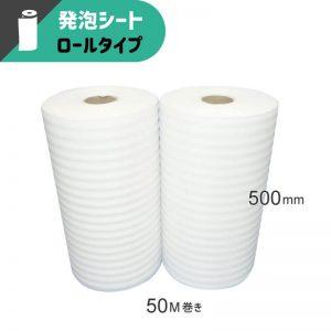 発泡シート・ロール(ミナフォーム)[ 500×50M ] (KH02)