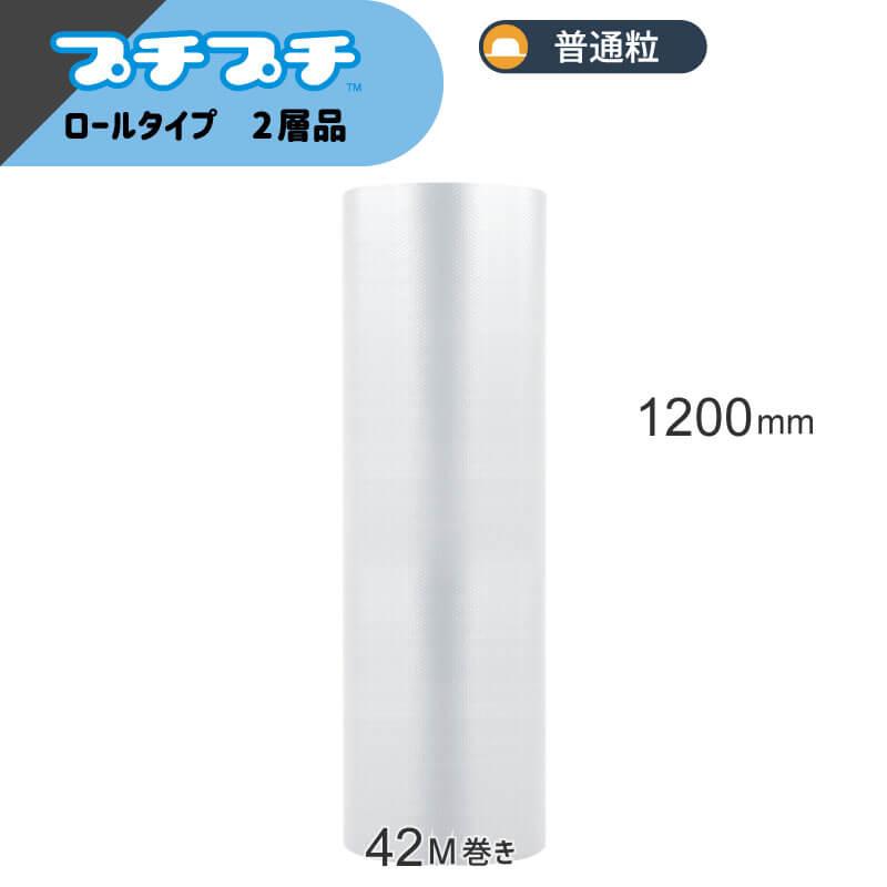 プチプチロール 普通粒 2層品 [ 1200mm×42M ]