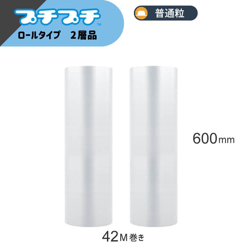 プチプチロール 普通粒 2層品 [ 600mm×42M ]