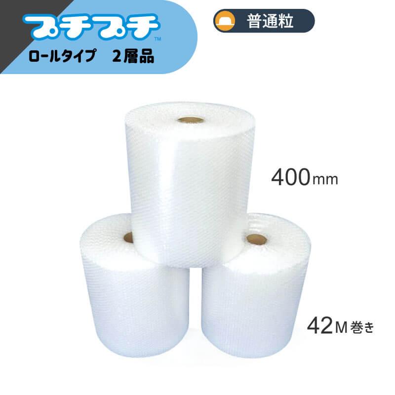 プチプチロール 2層品 3巻セット 【400mm×42M】