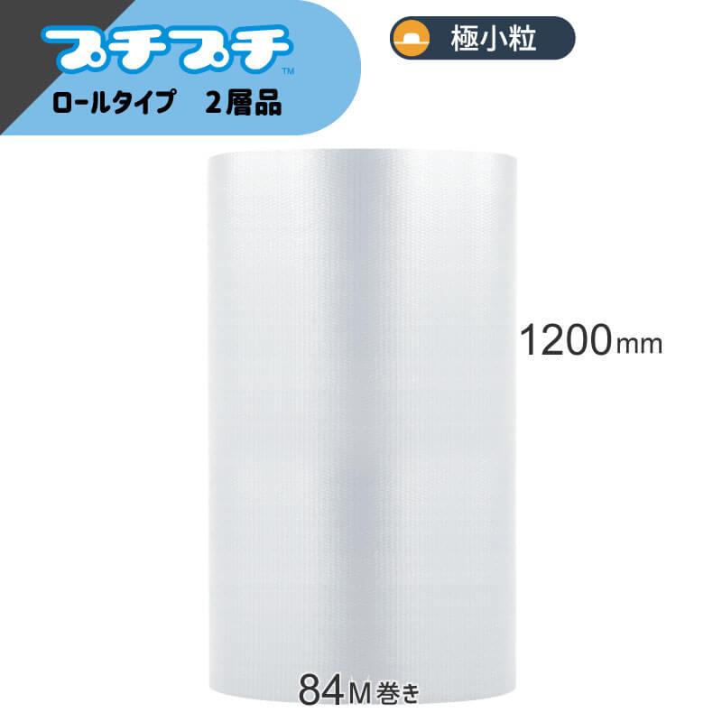 プチプチロール 極小粒 2層品 [ 1200mm×84M ]