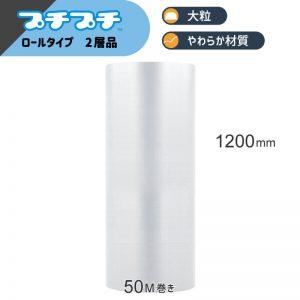 プチプチロール 大粒 2層品 [ 1200mm×50M ]