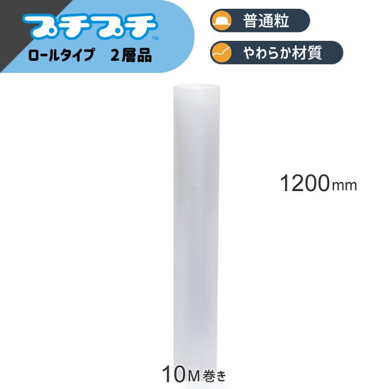 プチプチロール 普通粒 2層品 [ 1200mm×10M ]