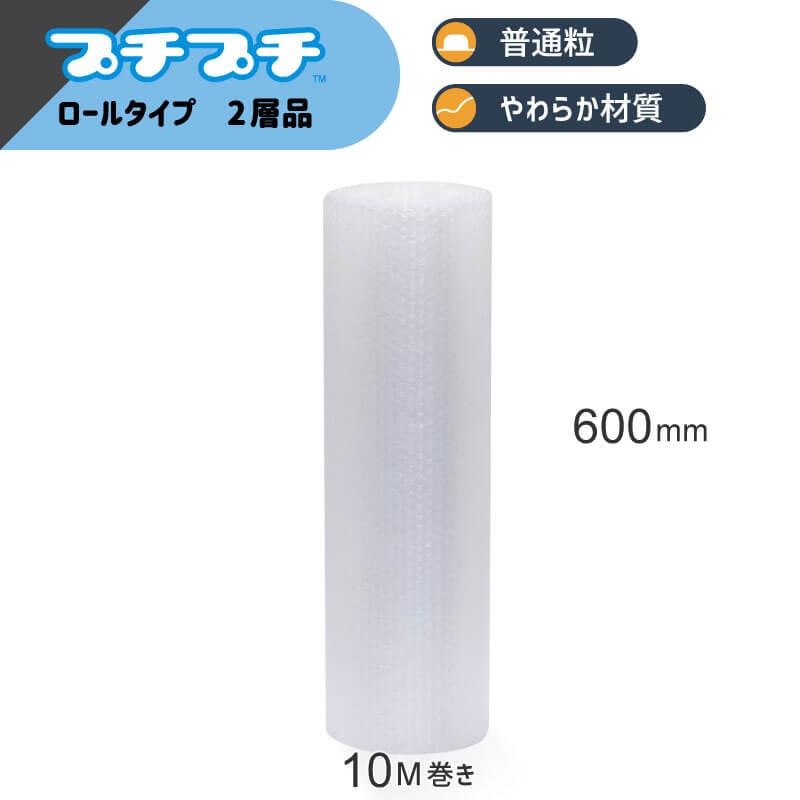 プチプチロール 普通粒 2層品 [ 600mm×10M ]