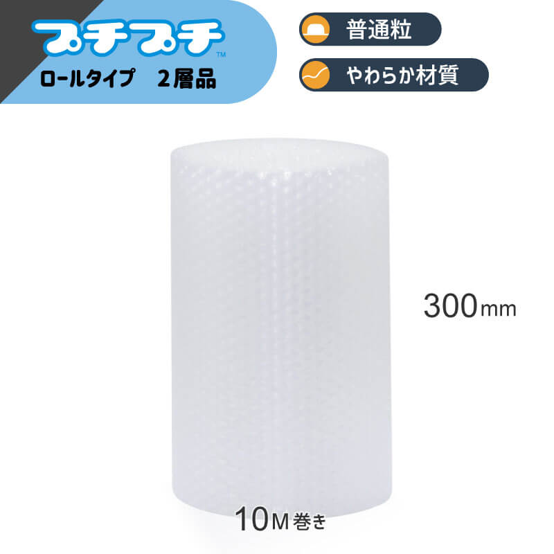 プチプチロール 普通粒 2層品 [ 300mm×10M ]