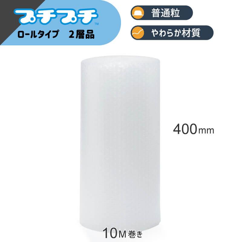プチプチロール 普通粒 2層品 [ 400×10M ] (KP22)