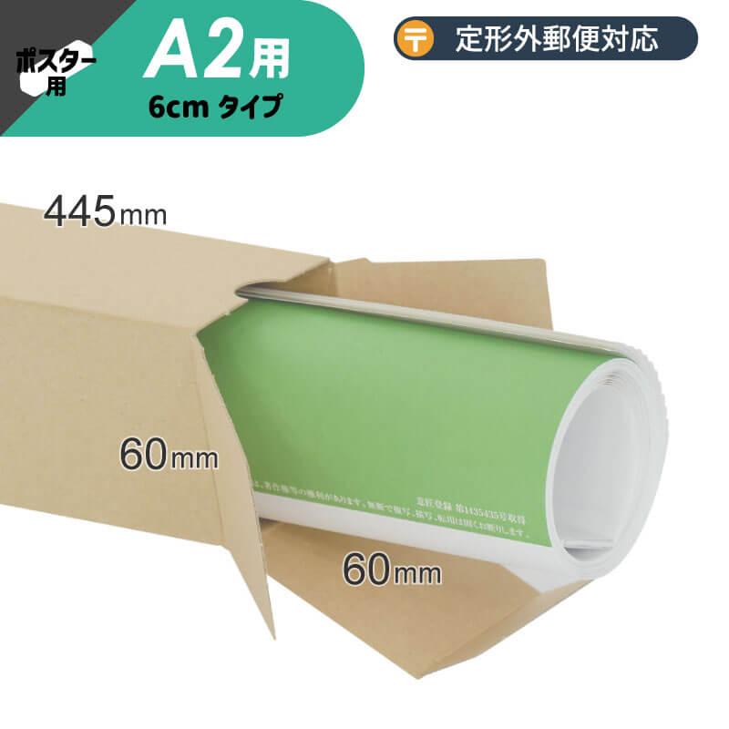 【A2サイズ】ポスター・カレンダー用ダンボール箱(定形外郵便対応)(MA01)