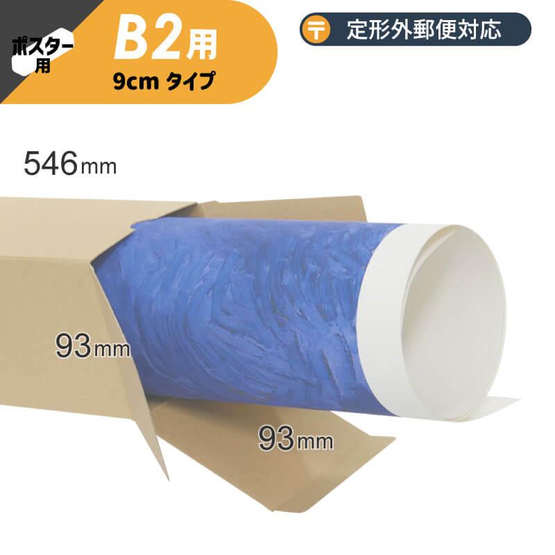 【B2サイズ】ポスター・カレンダー用ダンボール箱(定形外郵便対応)(MA05)