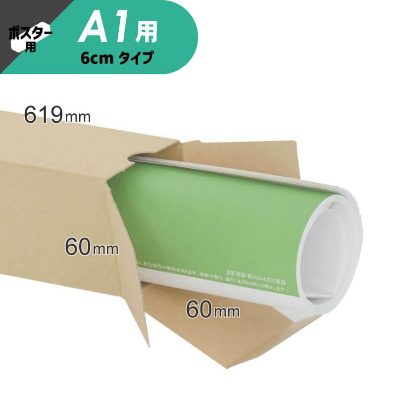 【A1サイズ】ポスター・カレンダー用ダンボール箱 (MA06)