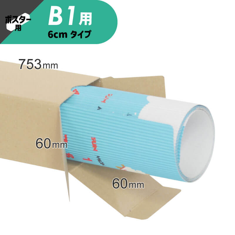【B1サイズ】ポスター・カレンダー用ダンボール箱 (MA07)