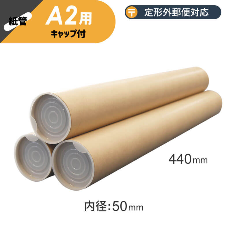 【A2サイズ】紙管(紙筒)ポスター・カレンダー用 (SS10)