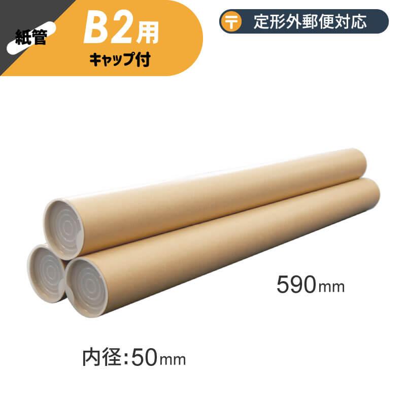 【B2サイズ】紙管(紙筒)ポスター・カレンダー用 (SS11)