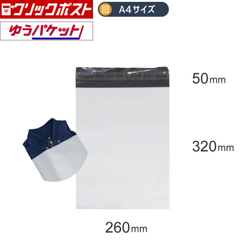 【A4サイズ】宅配用ビニール袋(クリックポスト・ゆうパケット対応)