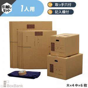 ダンボール 引っ越しセット 単身用 (ZH06-0010)