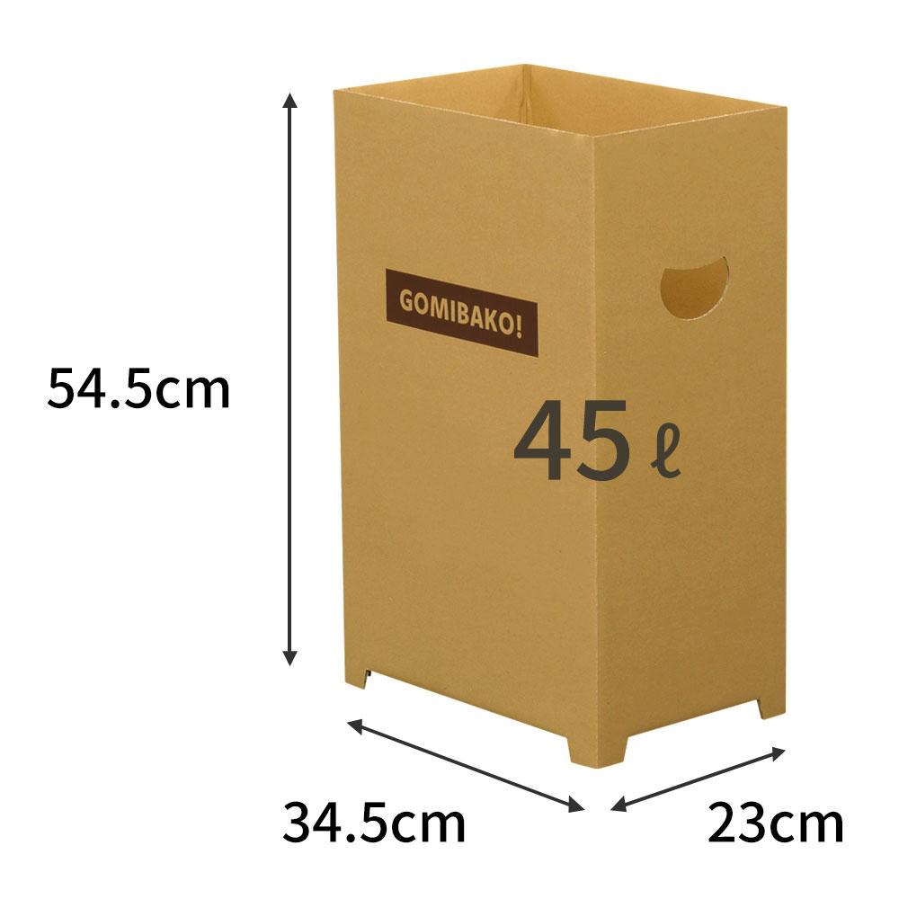 ダンボる ダンボールゴミ箱 45L クラフト (DG03)
