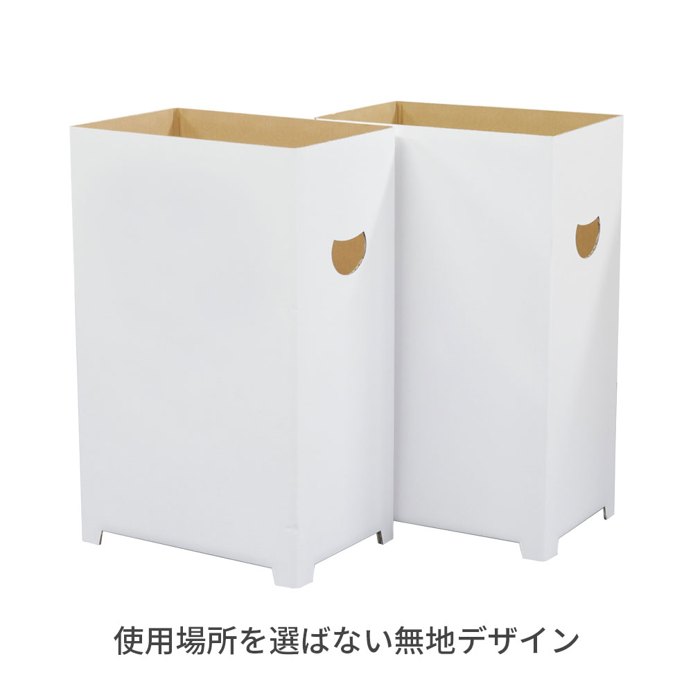 ダンボールゴミ箱 45L 白 無地 (DG04)
