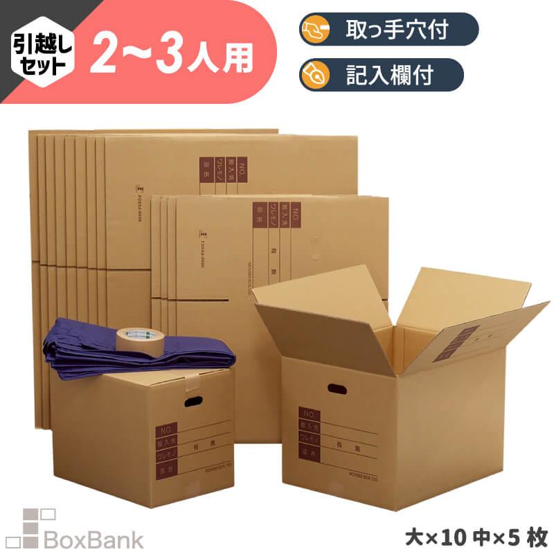 引っ越しセット 2~3人用 (ZH18-0015-a)