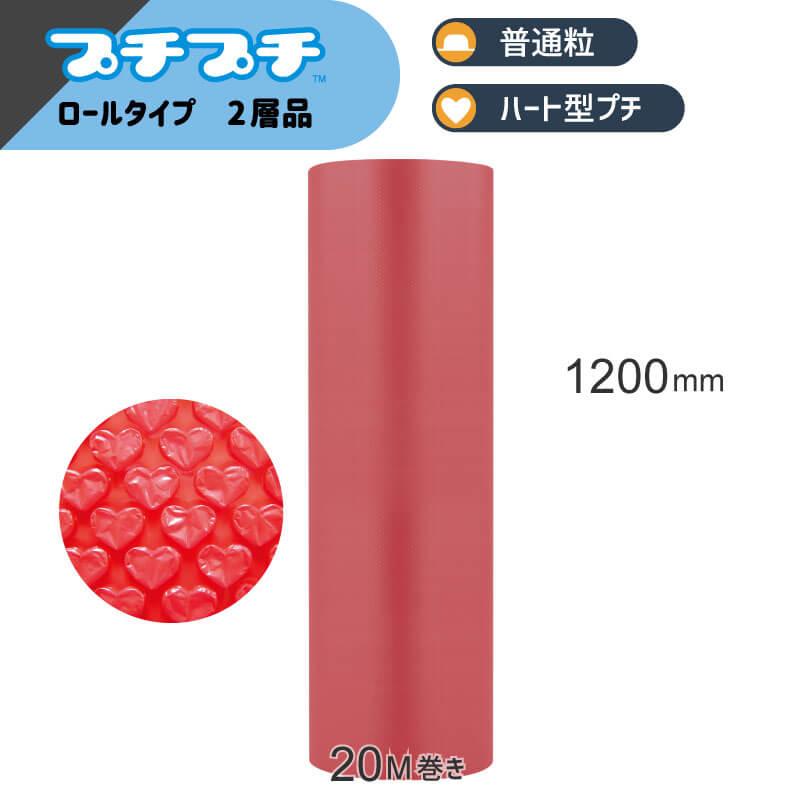 はぁとぷち(カルメンレッド)ハート粒 2層品 [ 1200mm×20M ]
