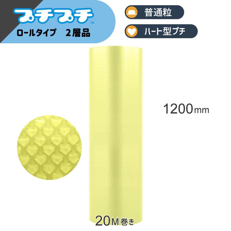 はぁとぷち(レモンイエロー)ハート粒 2層品 [ 1200mm×20M ]