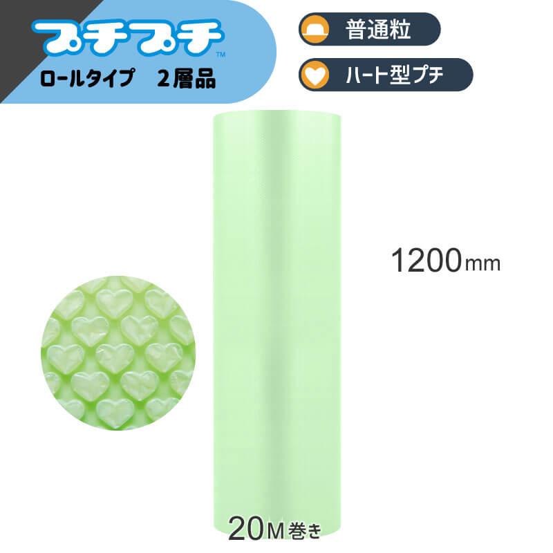 はぁとぷち(ミルキーグリーン)ハート粒 2層品 [ 1200mm×20M ]