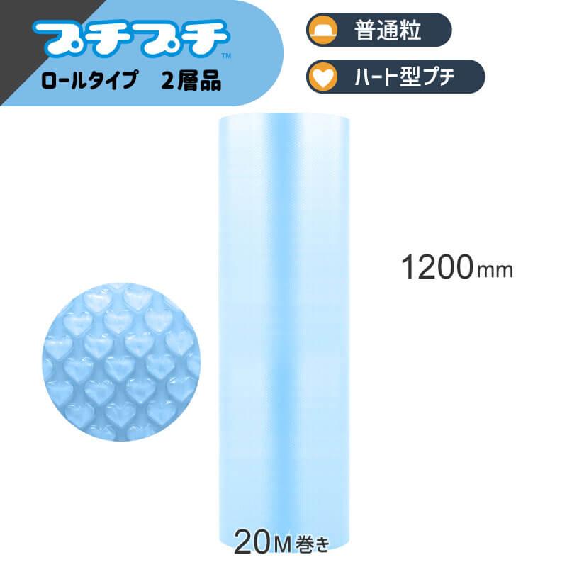 はぁとぷち(スカイブルー)ハート粒 2層品 [ 1200mm×20M ]